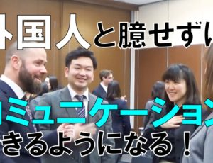 動画公開のお知らせ【外国人と臆せずにコミュニケーション!】