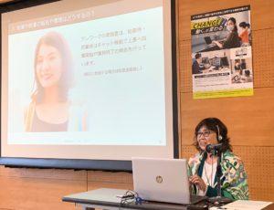 11月18日総務省「働き方改革セミナーin長野」で弊社社長マキナリーが講演いたしました